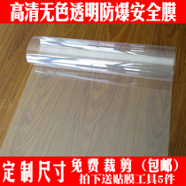 Transparent explosion-proof membrane bathroom tempered glass shower room coffee table riot foil