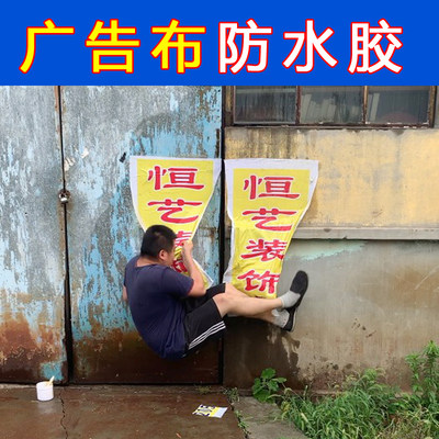 Sticky printing cloth advertising glue outdoor stickers advertising cloth glue glue PVC floor glue strong quick-drying waterproof glue