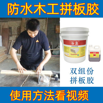 Logo Woodworking Jigsaw Glue tries two-component assembly white latex solid wood furniture wood glue strong waterproof white glue