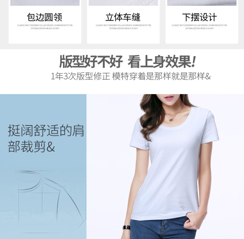 【胜世】优质莱卡棉圆领T恤女 3