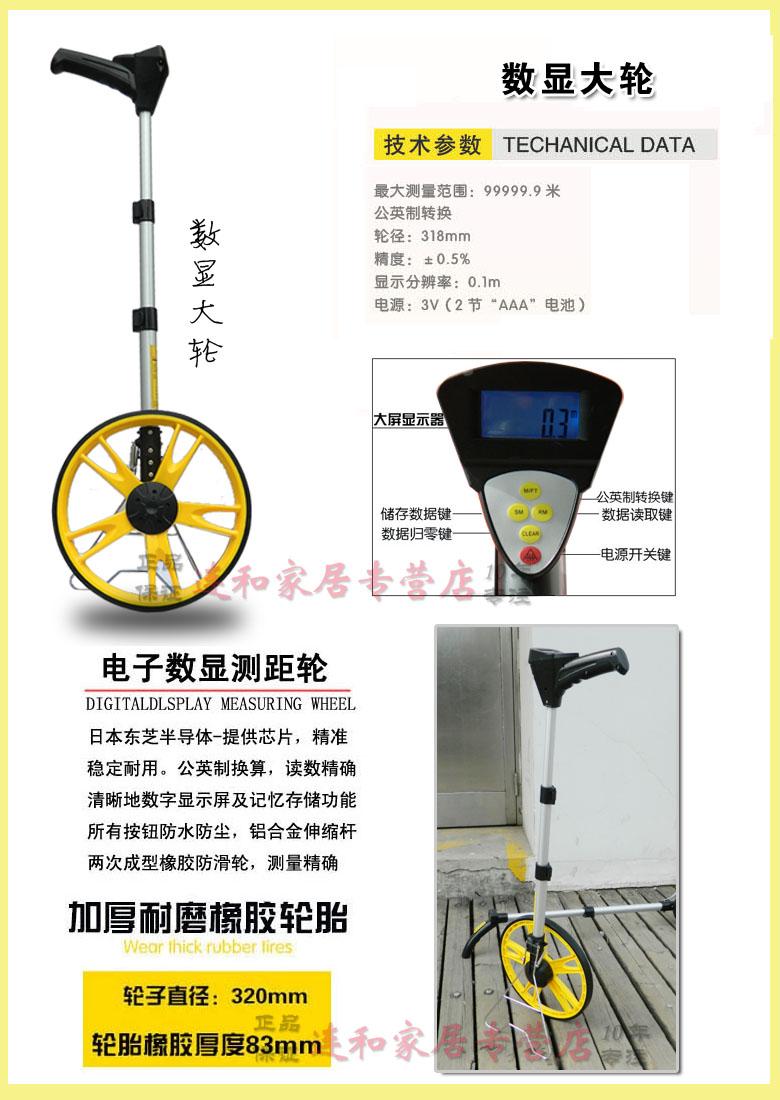 奇璐加厚耐磨数显测距轮大轮轮式测距仪小车轮尺道路测距轮电子尺