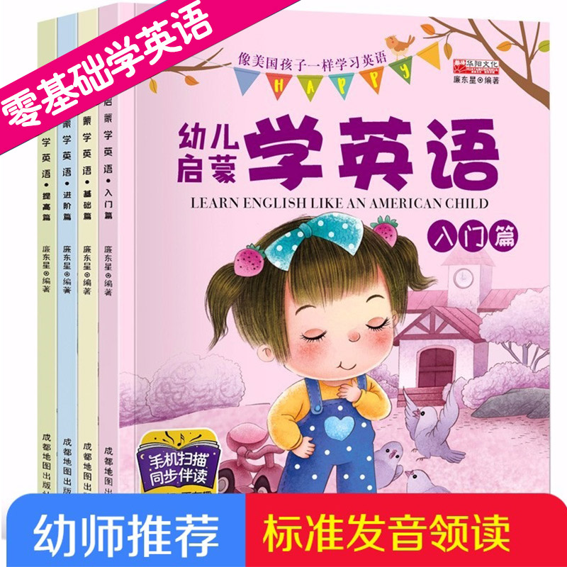 Children enlightenment learning English textbook Sound Picture Book 4 baby  learn english english story book 3-6 years old children pre-school English