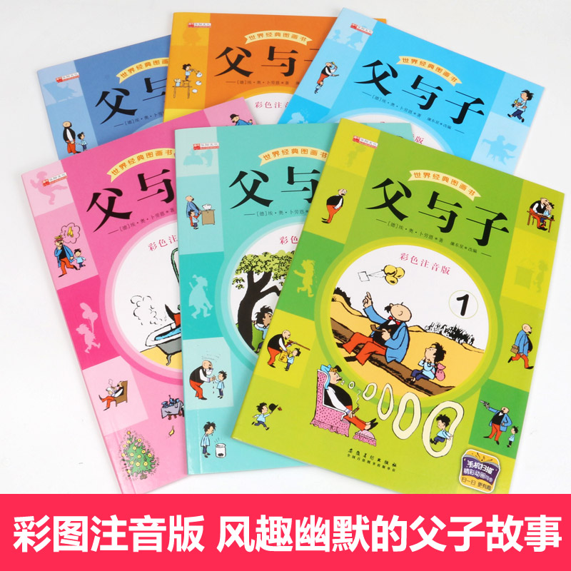 Отец и сын Полное собрание сочинений фонетической версии комиксов полный комплект 6 томов цвет подлинной первичной 1-2-3-6 класс книги три четыре два один класс внеурочная книги нужно прочитать для начальной школы 7-8-9-10-12-летняя детская комическая фо