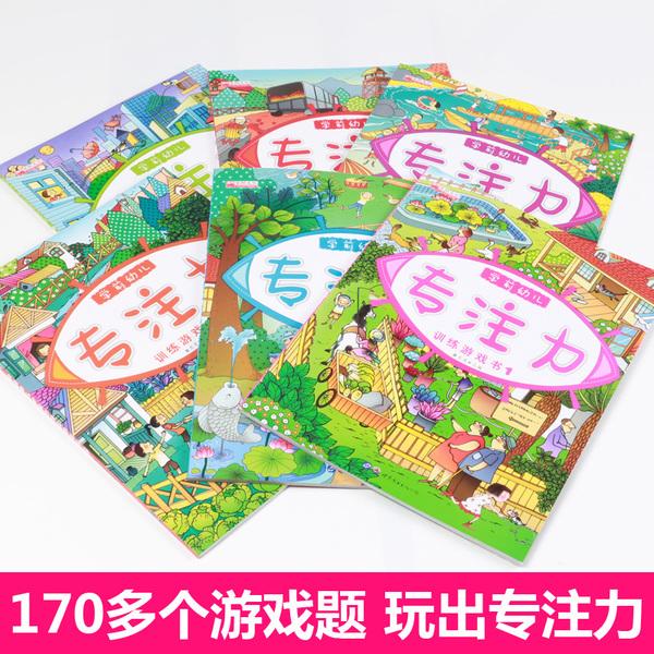 儿童专注力 逻辑思维训练书籍 全套6册 优惠券折后¥19.9包邮(¥29.9-10)