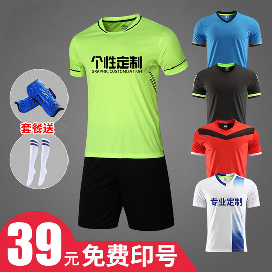 Football suit men's and children's short-sleeved jerseys women's football match training uniforms for primary and secondary school students custom team uniform children