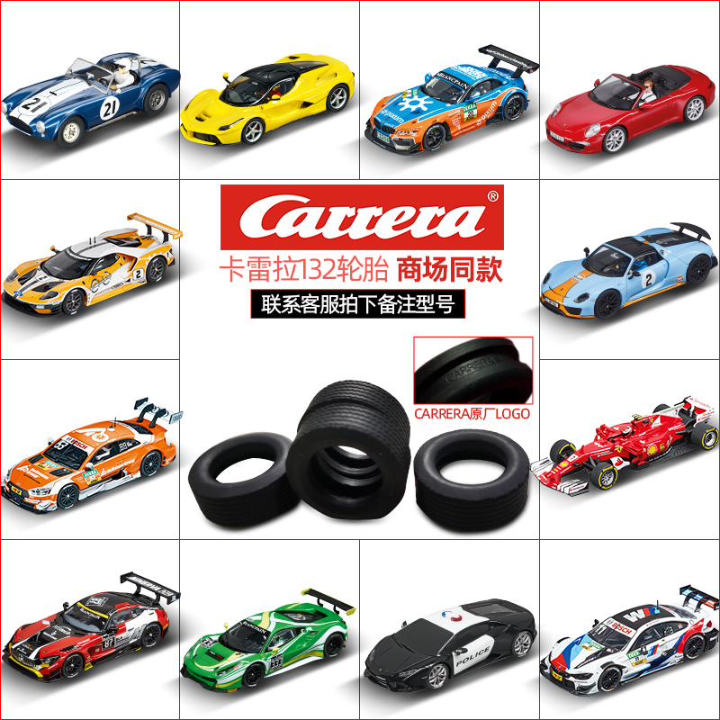 Germany Carrera Track racing Shopping mall Counter Bicycle tire 132 124 Tire accessories toys