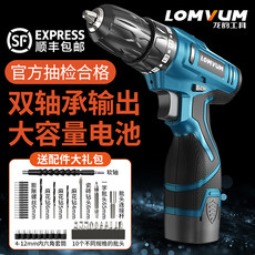 Long Yun 12V lithium rechargeable electric screwdriver drill hand drill 24V two-speed multifunction home pistol drill