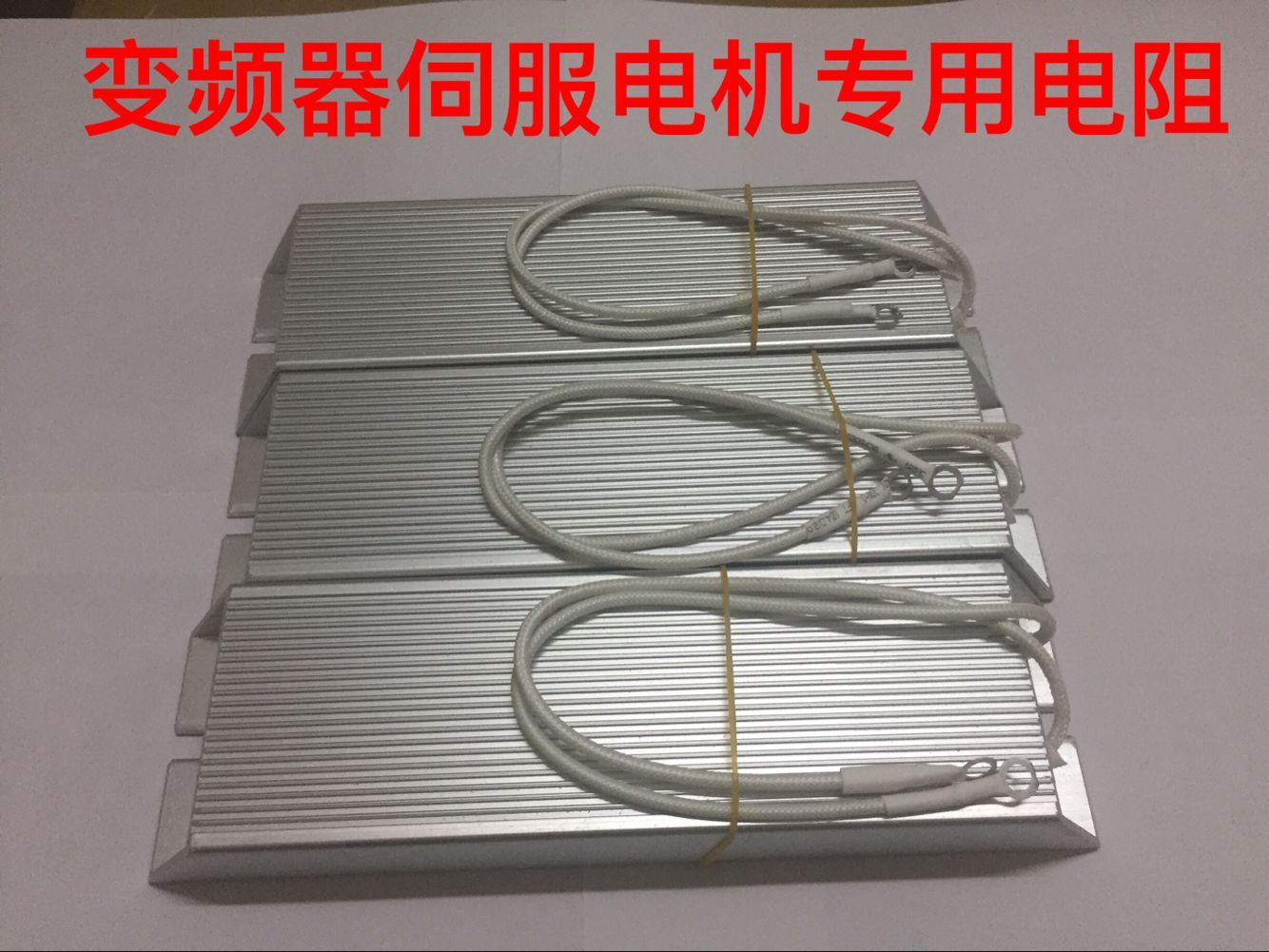 500W65R欧欧姆放电电阻器变频器伺服电机梯形铝壳刹车制动500W50R