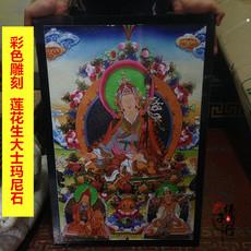 Буддийский сувенир Тибетского буддизма гуру Мани