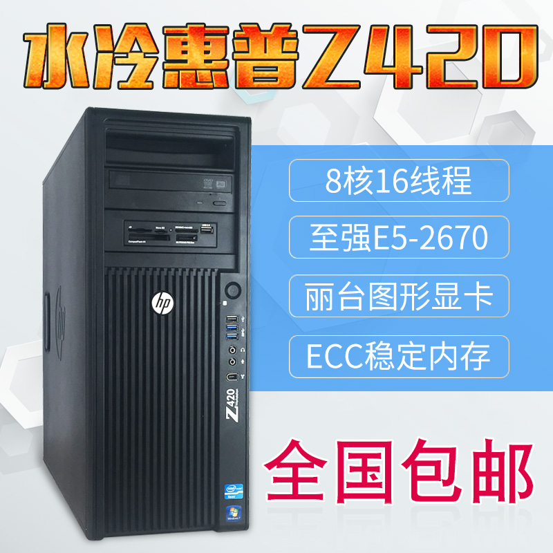 hp water-cooled z420 graphics workstation Xeon E5-2680v2