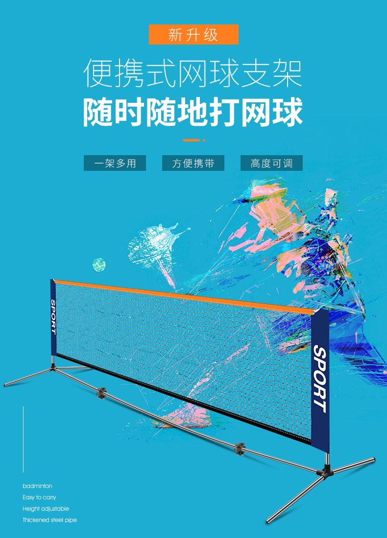 路路顺户外移动不锈钢可携式简易网球网架室外室内标准短网球短网详细照片