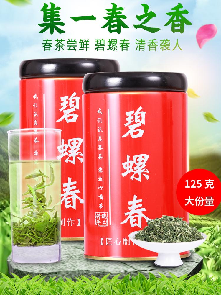 拍下9.9元2019年新茶碧螺春绿茶茶叶浓香型正宗散装罐装盒装125克