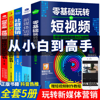 Fun zero-based new media operators book short video vibrato short video from media micro-channel marketing community marketing management fengchuan creative explosion models copy and drainage planning activities to promote smoke powder novice bestseller