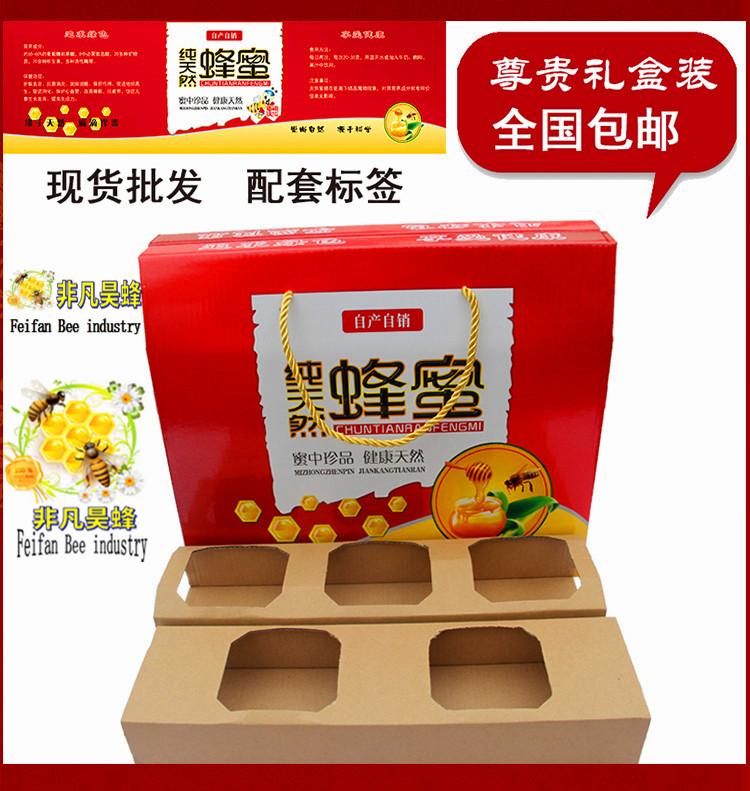 批发特卖蜂蜜瓶塑料瓶玻璃瓶包装礼盒蜂蜜礼品专用包装盒蜂蜜礼盒