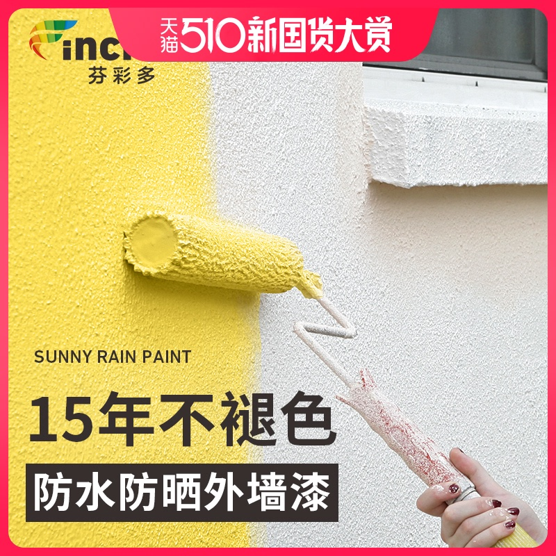 Exterior wall latex paint Outdoor waterproof sun protection paint household hair room outdoor wall durable self-brush color paint