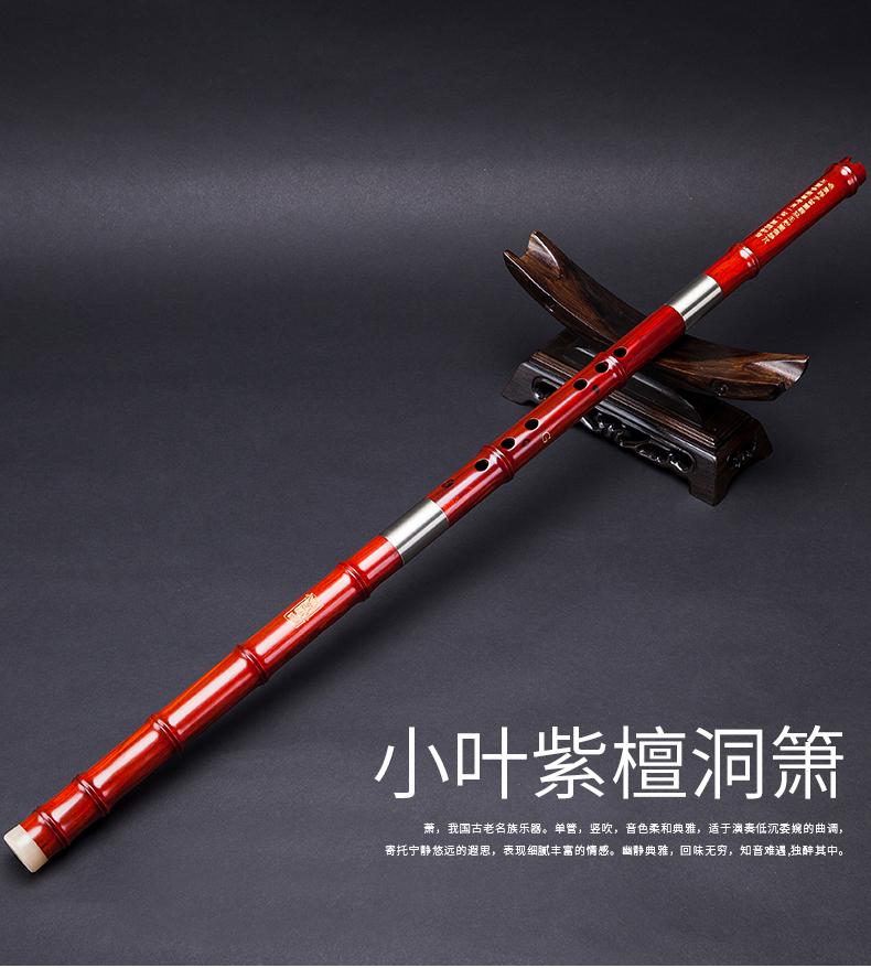 Shunfeng Xiao Video Nghe Xiao Xiao Redwood Xiao Bails Nhạc cụ Tan Yun Ge Jianming Tờ rơi tinh chế Hoa hồng Cave Xiao Xiao - Nhạc cụ dân tộc
