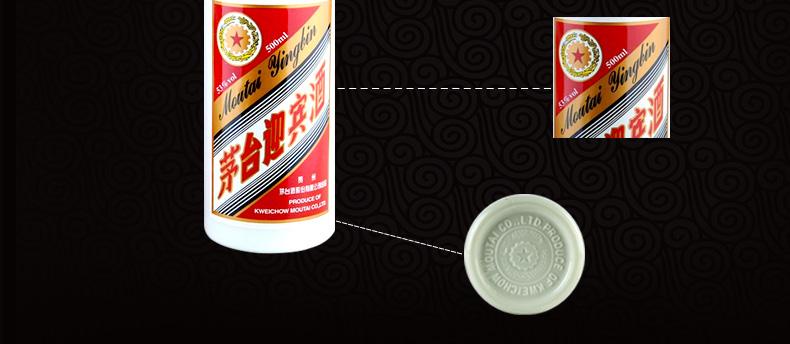 53°茅臺迎賓酒(舊包裝)-_10.jpg