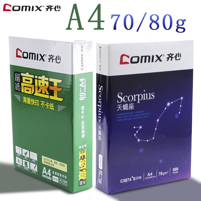 Qixin a4 sao chép giấy tốc độ cao vua 70g in giấy nháp 80g gói đơn 500 giấy trắng bán buôn giấy