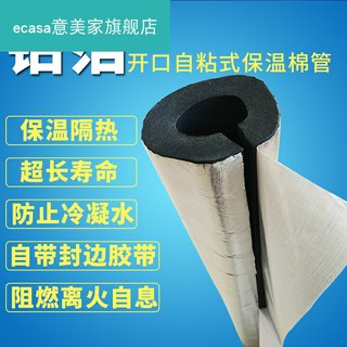 Hot water pipe duct FR Cotton thickening ppr water pipe insulation jacket wrapped sponge roof Air conditioning