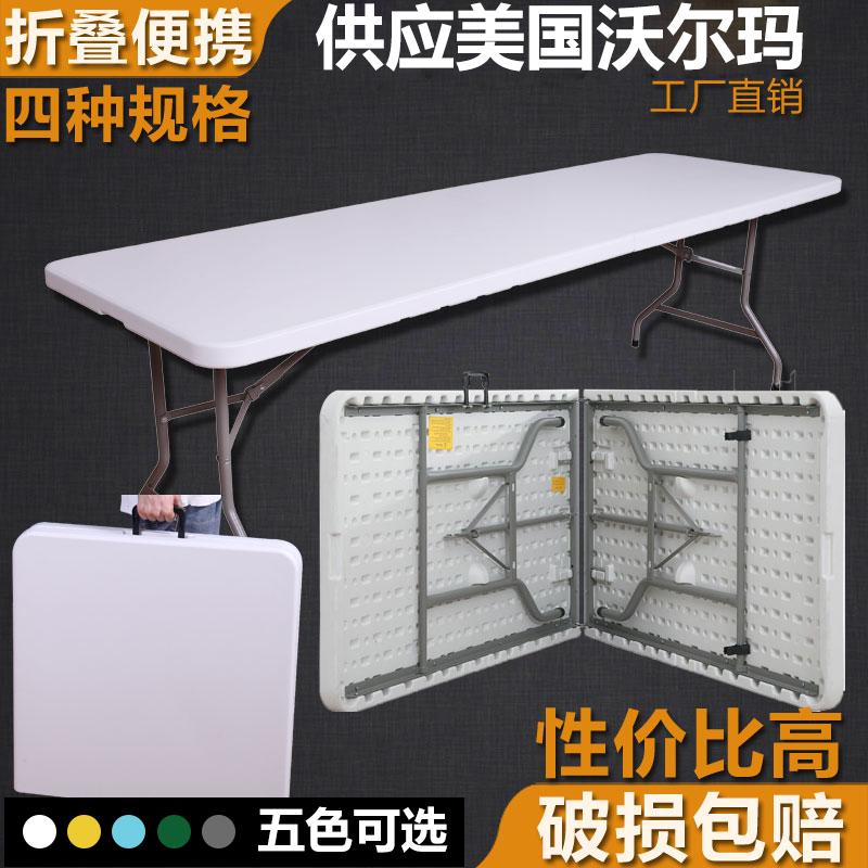 摆摊长桌简易户外便携式家用长方形桌v长桌桌折叠长条桌桌子餐桌椅