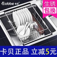 Kabe раковина посуда сливная корзина кухонная раковина дренажная раковина раковина пульт стойки 304 нержавеющая сталь телескопическая