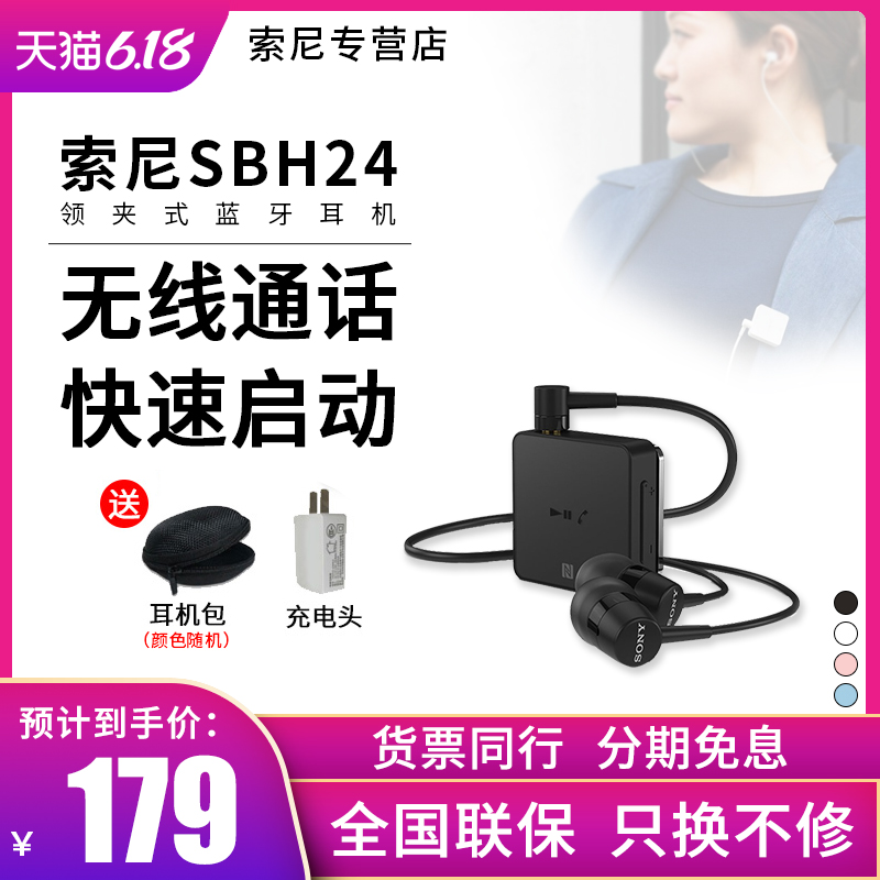 Usd 159 03 Sony Sony Sbh24 Wireless Bluetooth Headset Sport Into Earbud Call Stereo Collar Receiver Wholesale From China Online Shopping Buy Asian Products Online From The Best Shoping Agent Chinahao Com