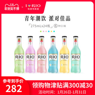 RIO Rui Ao Cocktail Wine Pre-mixed Wine Classic Series 275ml*24 Bottles