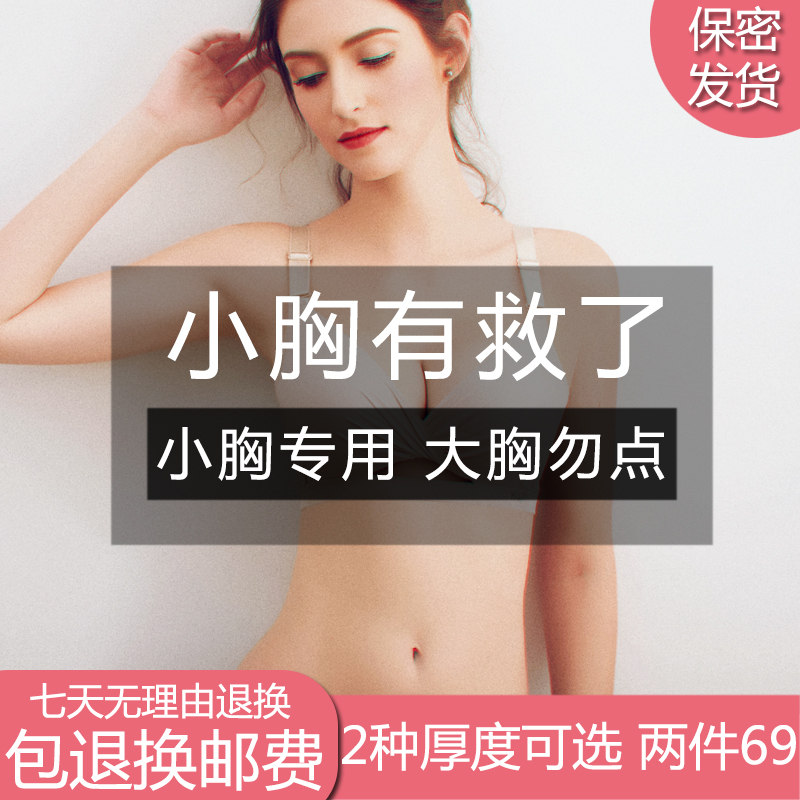 Sexy underwear female small chest gather thickened milk on the anti-sagging no rims gather bra bra
