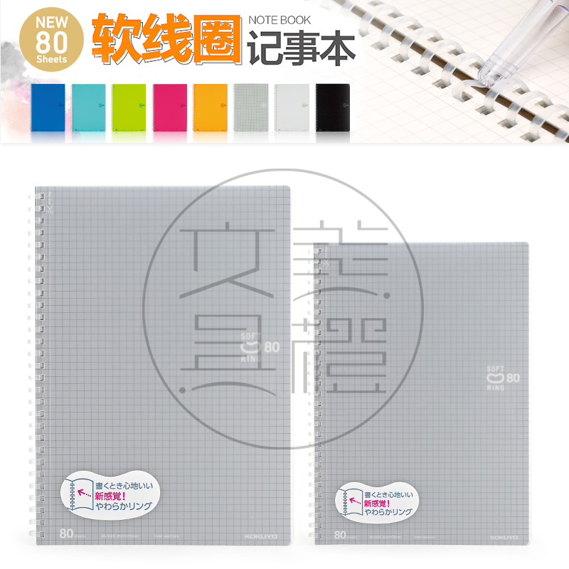 usd 12 97 japan kokuyo softring easy to tear soft coil notebook 5mm
