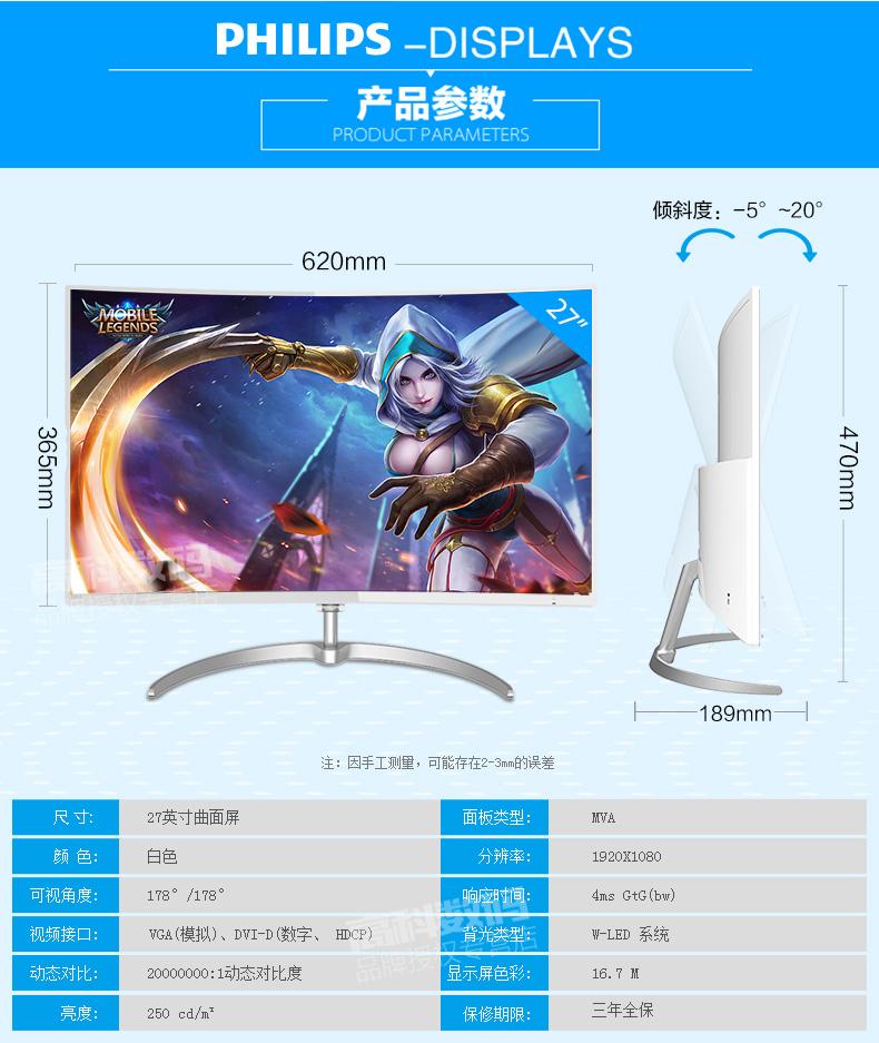 显示屏推荐:飞利浦 27英寸曲面显示器 278E8Q电脑曲面32显示屏电竞24游戏HDMI