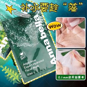 【林允推荐】泰国海藻面膜10片