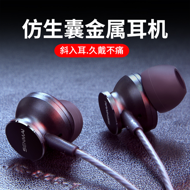 64fe065d7fb Senmai IP1001X headset in-ear subwoofer mobile phone computer music wired  earplugs Universal with wheat