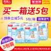 Antarctic pull pants XL ultra-thin breathable men and women baby infant children diaper large size summer newborn diapers