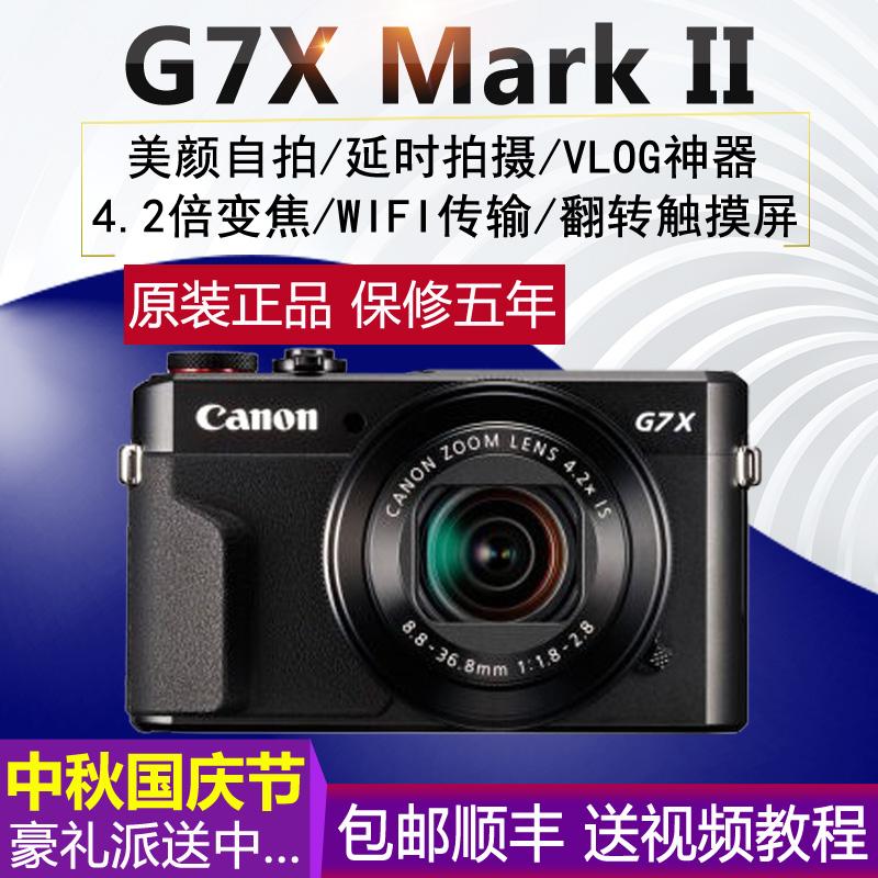 Canon/Canon PowerShot G7 X Mark II Digital Camera G7X2 Card Machine g7x mark2