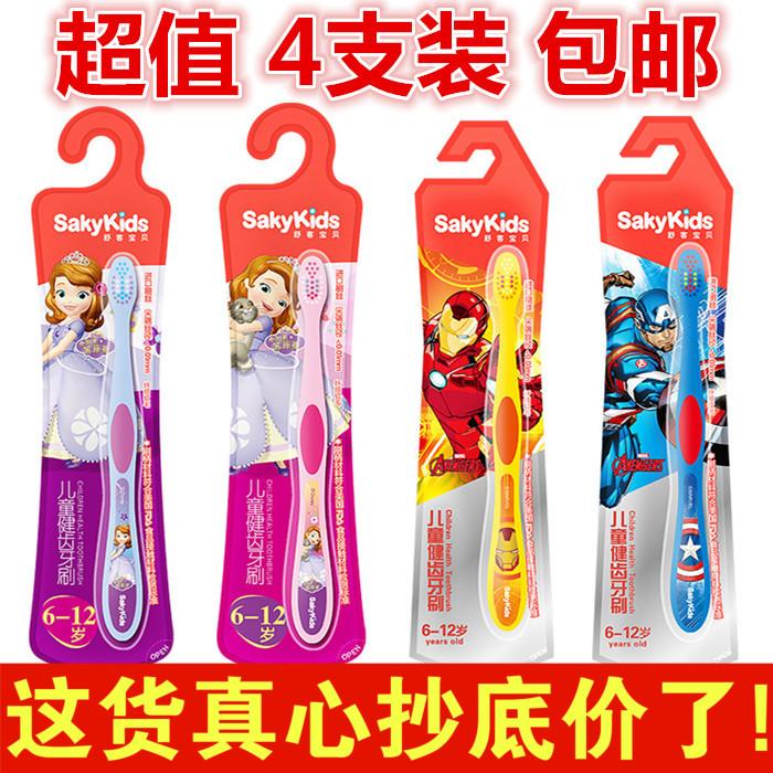 舒客儿童舒克牙刷健齿牙刷细毛超宝贝软毛小头保健6-12岁4支包邮