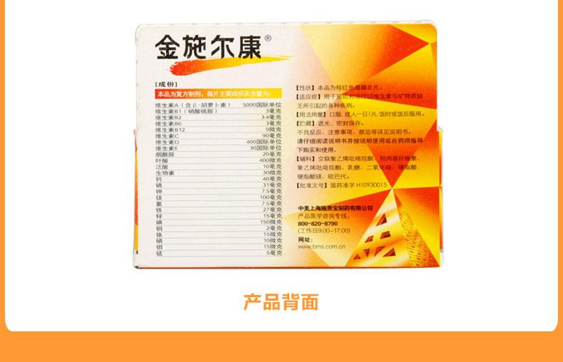 金施尔康 多维元素片 30片 补充多种维生素和矿物质CH
