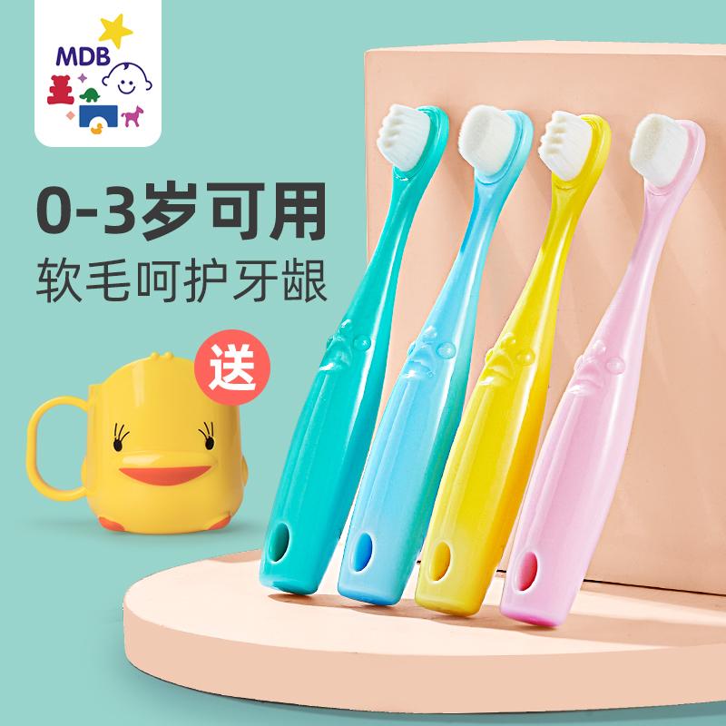 mdb儿童牙刷万毛软毛超细小头卡通乳牙刷婴儿幼儿宝宝0-1-2-3-6岁
