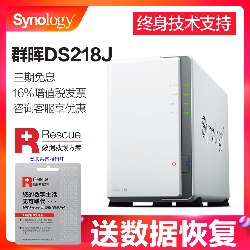 New product reduction Synology Synology NAS DS218j home network storage  server cloud storage DS218+ personal private cloud network storage group