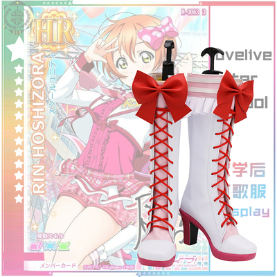 taobao agent A455 Love Live Starry Sky Rin after school playing song clothes after school COS shoes