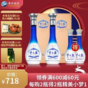 蓝色经典 梦之蓝M1 52度500ml X2瓶 洋河官方旗舰店 绵柔型白酒