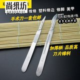 Thick 4 No. 3 knife handle No. 23 stainless steel surgery knife to repair a nail multi meat cutting surgery blade