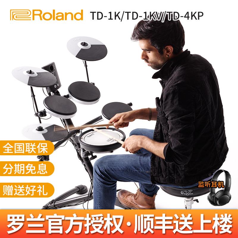 Trống Roland Roland Trống TD4KP Trống có thể gập lại Trống điện tử Trống Nhạc cụ phương Tây