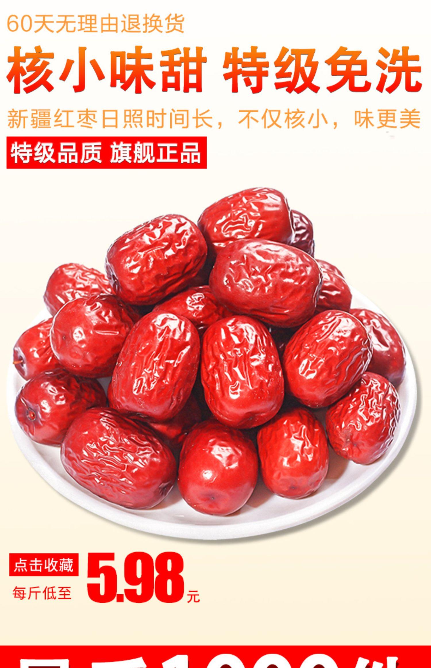 新疆红枣 特级免洗枣2500g一级优质大枣和田特产若羌灰枣包邮商品详情图