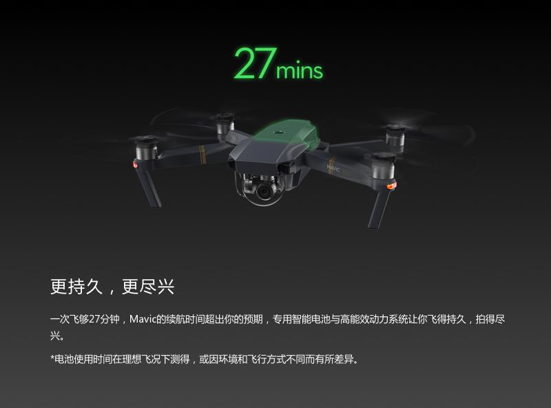 DJI大疆无人机 御Mavic Pro 可折叠航拍飞行器