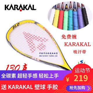 Squash racket KARAKAL ultra-light full carbon squash racket SLC beginner men and women new STRIKE send squash player glue