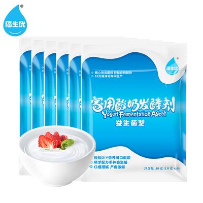 佰生优乳酸菌发酵粉做酸奶专用酸奶发酵菌原味老酸奶菌粉酸奶粉剂