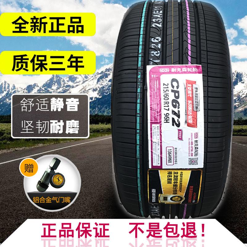 耐克森汽车轮胎CP672215/60R1796H适配奇瑞K3逍客起亚瑞虎