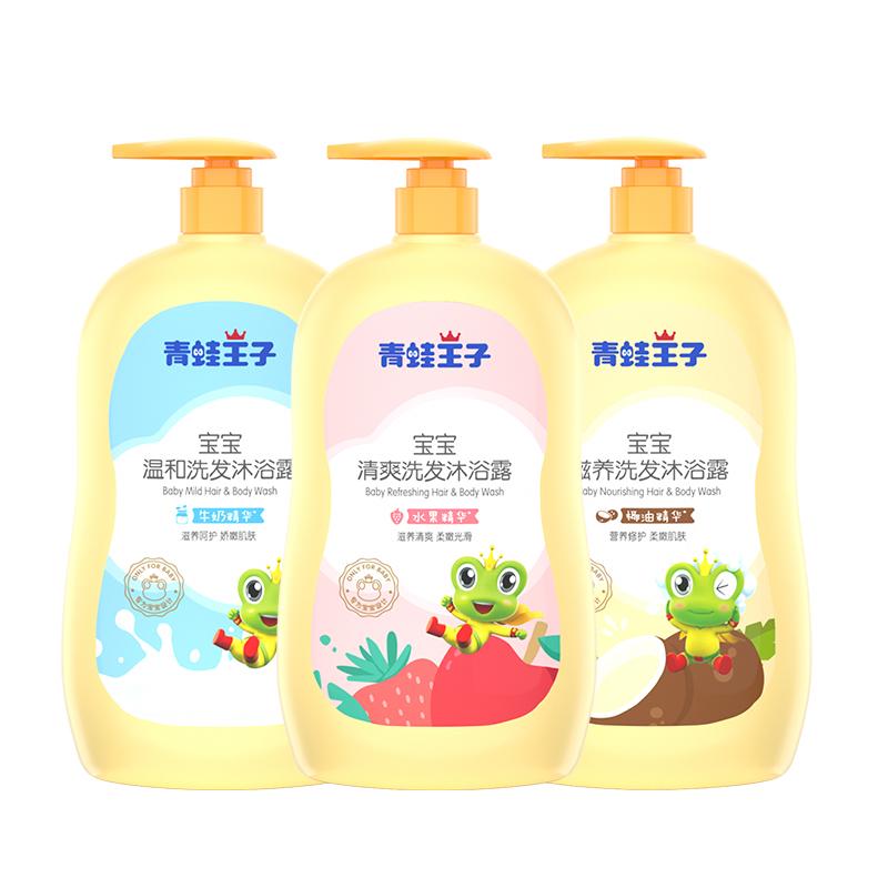 青蛙王子婴儿洗发沐浴二合一婴幼儿童宝宝沐浴露洗发水洗护正品