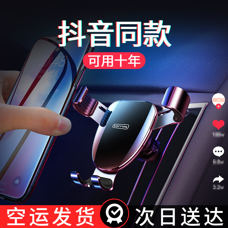 Vehicle mobile phone Bracket car navigation Universal general purpose vehicle support vehicle internal outlet gravity clip Huawei