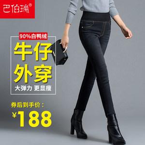 羽绒裤女外穿高腰修身显瘦弹力加厚白鸭绒大码牛仔铅笔裤加绒棉裤